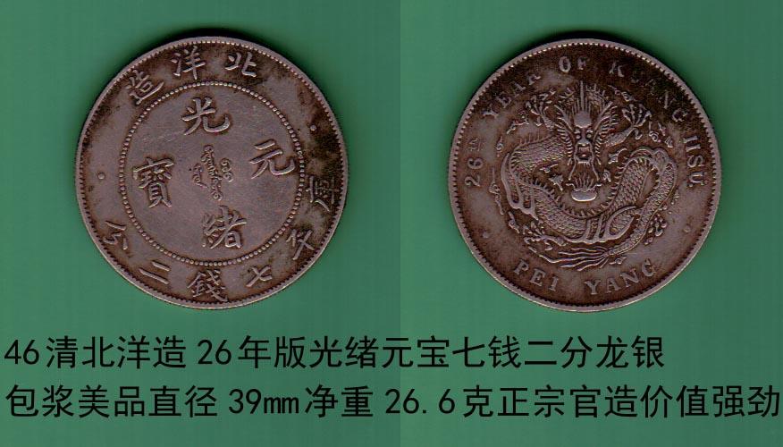 46清北洋造26年版光绪元宝七钱二分龙银包浆美品直径39mm净重26.6克正宗官造价值强劲.jpg