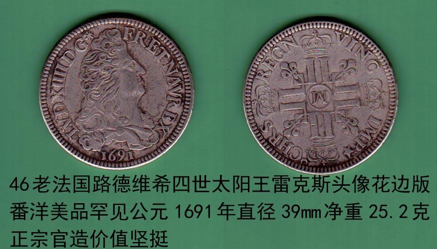 46老法国路德维希四世太阳王雷克斯头像花边版番洋美品罕见公元1691年直径39mm净重25.2.jpg