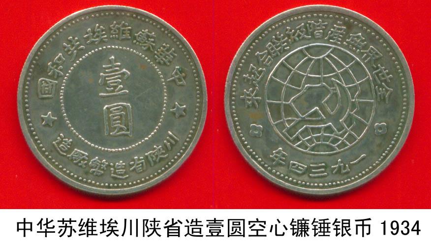 1271中华苏维埃川陕省造壹圆空心镰锤银币1934.jpg