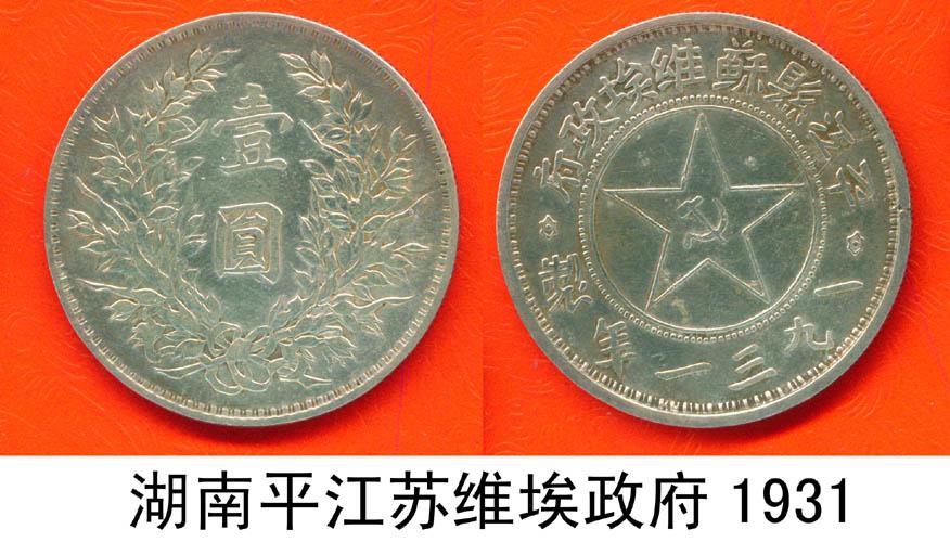 189民国湖南平江苏维埃政府制壹圆1931.jpg