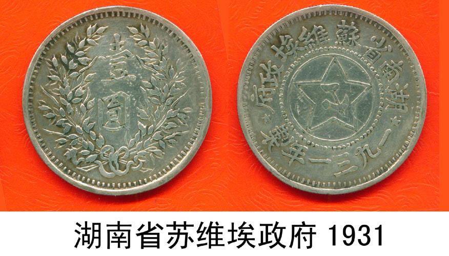 190民国湖南省苏维埃政府制壹圆1931.jpg
