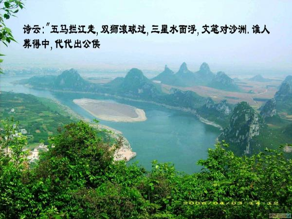 武宣县省级风景名胜区