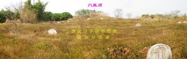 黄意/图片:22,在穴场看白虎砂..jpg